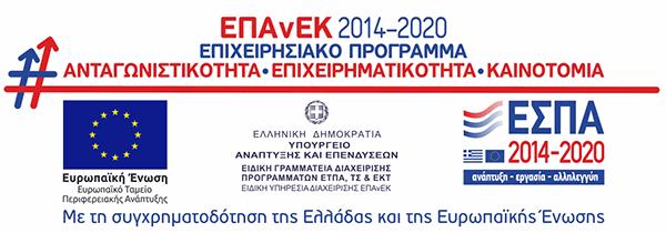 ΕΣΠΑ - Επιχειρησιακό Πρόγραμμα